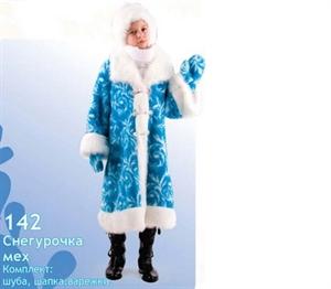 Карнавальный костюм 142 Снегурочка мех детская