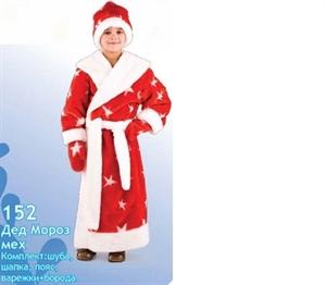 Карнавальный костюм 152 Дед Морз мех детский