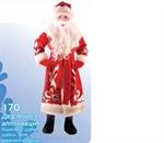 Карнавальный костюм 170 Дед Мороз аплликация дет
