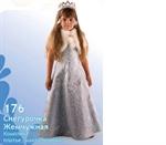 Карнавальный костюм 176 Снегурочка Жемчужная