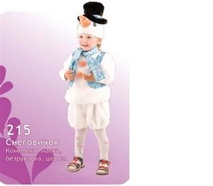 Карнавальный костюм Снеговичок 215