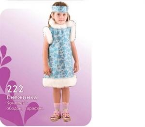 Карнавальный костюм Снежинка 222