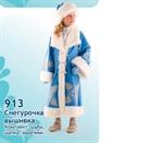 Карнавальный костюм Снегурочка вышивка  913