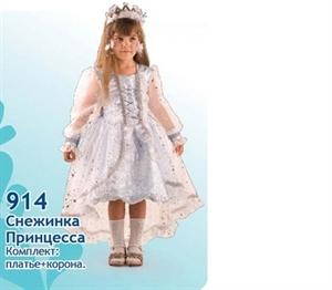 Карнавальный костюм Снежинка Принцесса 914