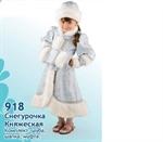Карнавальный костюм Снегурочка Княжеская 918
