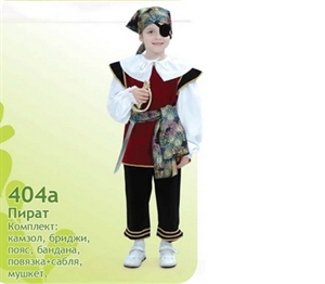 Карнавальный костюм Пират  404a