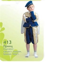 Карнавальный костюм Принц  413