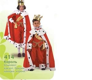 Карнавальный костюм Король  414
