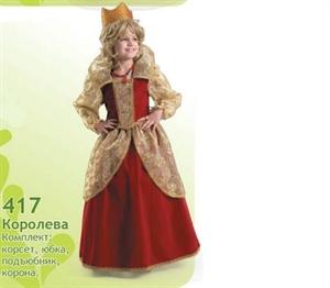 Карнавальный костюм Королева  417