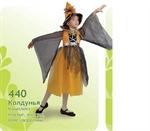 Карнавальный костюм Колдунья  440