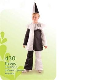 Карнавальный костюм Пьеро  430