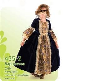 Карнавальный костюм Баронесса синяя  435-2