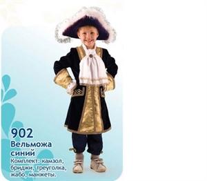 Карнавальный костюм Вельможа синий 902