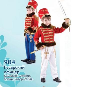 Карнавальный костюм Гусарский офицер  904