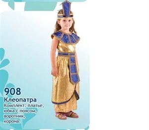 Карнавальный костюм Клеопатра 908