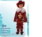 Карнавальный костюм Мушкетер Короля бордо/синий 909/910