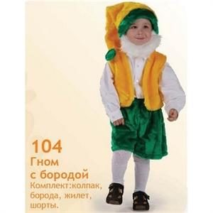Карнавальный костюм Гном с бородой  104