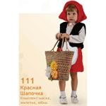 Карнавальный костюм Красная шапочка 111