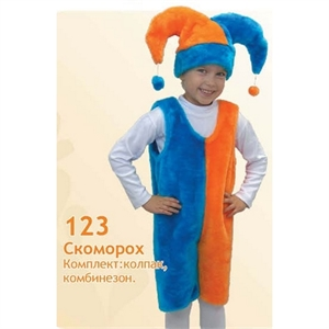 Карнавальный костюм Скоморох  123