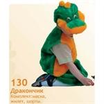 Карнавальный костюм Дракончик  130