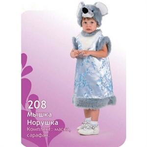 Карнавальный костюм Мышка Норушка  208