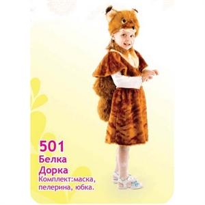 Карнавальный костюм Белка Дорка  501