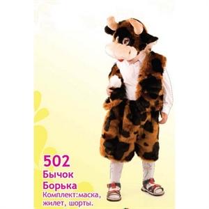 Карнавальный костюм Бычок Борька  502