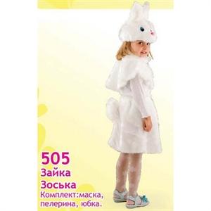 Карнавальный костюм Зайка Зоська  505