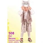 Карнавальный костюм Кот Васька  508