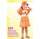 Карнавальный костюм Лисичка -сестричка  509
