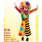 Карнавальный костюм Клоун Клепа  518