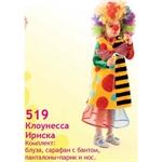 Карнавальный костюм Клоунесса Ириска  519