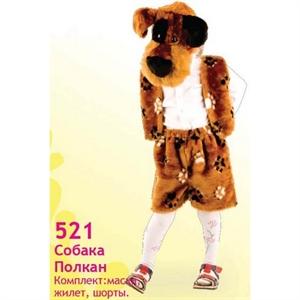 Карнавальный костюм Собака Полкан  521