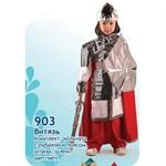 Карнавальный костюм Витязь  903