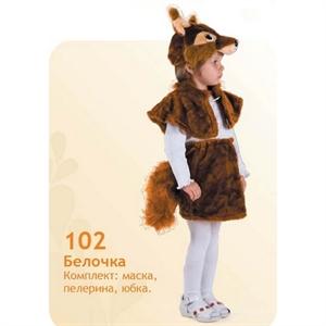 Карнавальный костюм Белочка  102