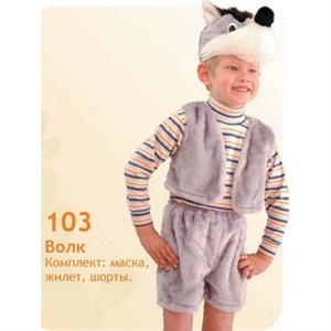 Карнавальный костюм Волк 103