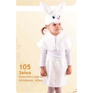 Карнавальный костюм Зайка  105