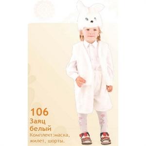 Карнавальный костюм Заяц белый  106
