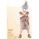 Карнавальный костюм Заяц серый  107