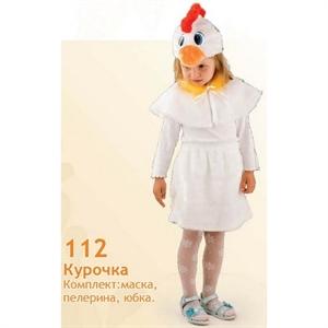 Карнавальный костюм Курочка  112