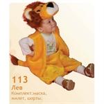 Карнавальный костюм Лев  113