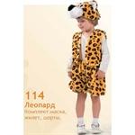 Карнавальный костюм Леопард  114