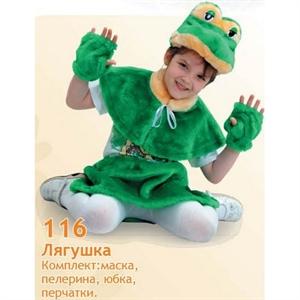Карнавальный костюм Лягушка  116