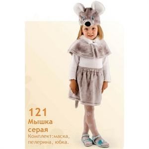 Карнавальный костюм Мышка серая  121