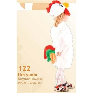 Карнавальный костюм Петушок 122