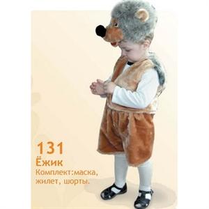 Карнавальный костюм Ежик  131