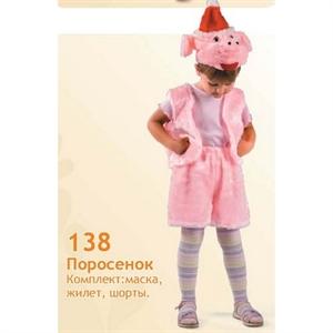 Карнавальный костюм Поросенок  138