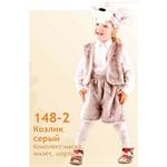 Карнавальный костюм Козлик серый  148-2