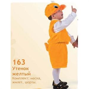 Карнавальный костюм Утенок Желтый  163