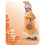 Карнавальный костюм  Зайка Ксюша  304